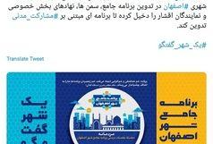توتیت شهردار اصفهان درباره تهیه برنامه جامع با همکاری مردم