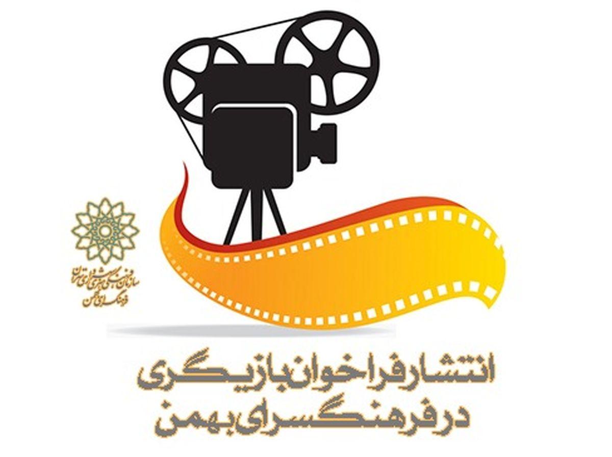 انتشار فراخوان بزرگ بازیگری در فرهنگسرای بهمن