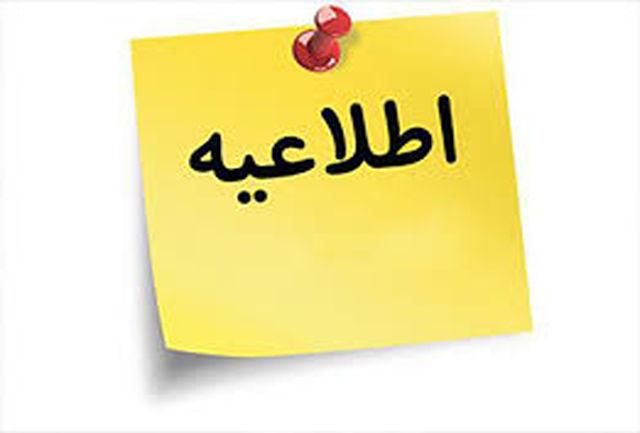 اطلاعیه جشنواره شنا روز فینا در ایلام