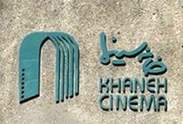 تاریخ مجمع عمومی «خانه سینما» مشخص شد