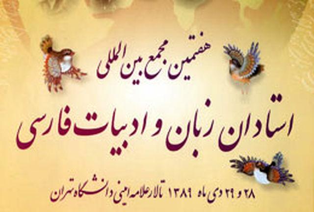 70 درصد سخنرانان همایش زبان و ادبیات فارسی مهمانان خارجی هستند