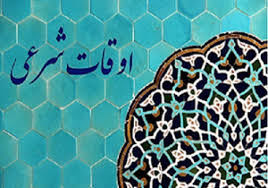 اوقات شرعی تهران / 3 خردادماه 99