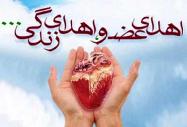ثبت هشتمین اهداء عضو بیمار مرگ مغزی در استان کهگیلویه و بویراحمد