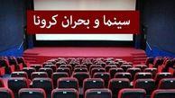 سینماهای هر شهر تابع رنگبندی کرونایی هستند