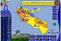 آخرین و جدیدترین آمار کرونایی استان ایلام تا 29 خرداد 1400