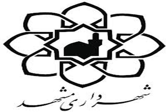 ارائه بیش 187 طرح نوآورانه به شهرداری مشهد توسط مراکز دانشبنیان و پژوهشی