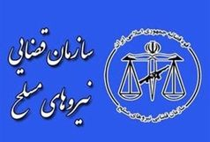 ورود سازمان قضایی نیروهای مسلح به حادثه سراوان