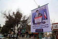اکران ۲۰۰۰ مترمربع بنر اطلاعرسانی انتخابات در قم
