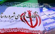 اسامی منتخبان شورای  اسلامی شهر خوی