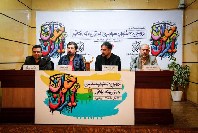 نشست رسانه ای جشنواره  کارتون و کاریکاتور «جوان ایرانی» برگزار شد
