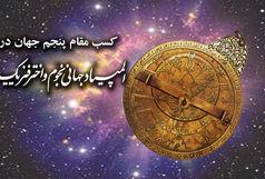 کسب مقام پنجمی جهان و  8 مدال توسط دانش آموزان ایرانی در المپیاد جهانی  نجوم و اخترفیزیک