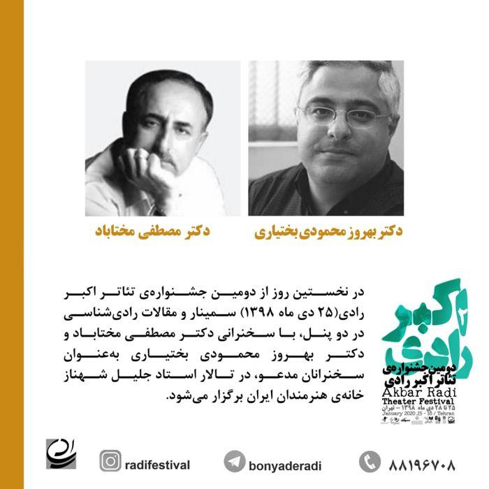بهروز محمودی بختیاری و مصطفی مختاباد در سمینار رادی شناسی سخنرانی میکنند