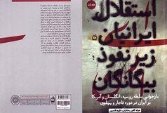 «استقلال ایرانیان زیر نفوذ بیگانگان» منتشر شد