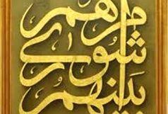اسامی منتخبان شورای اسلامی در شهرستان شهریار