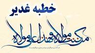 متن کامل خطبه پیامبر(ص) در روز غدیر به عربی و فارسی