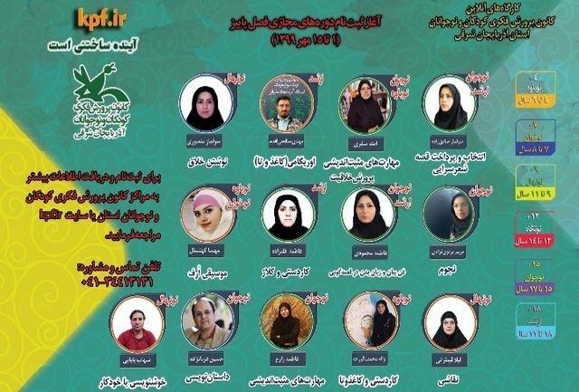 برگزاری کارگاههای آنلاین فرهنگی هنری در تبریز