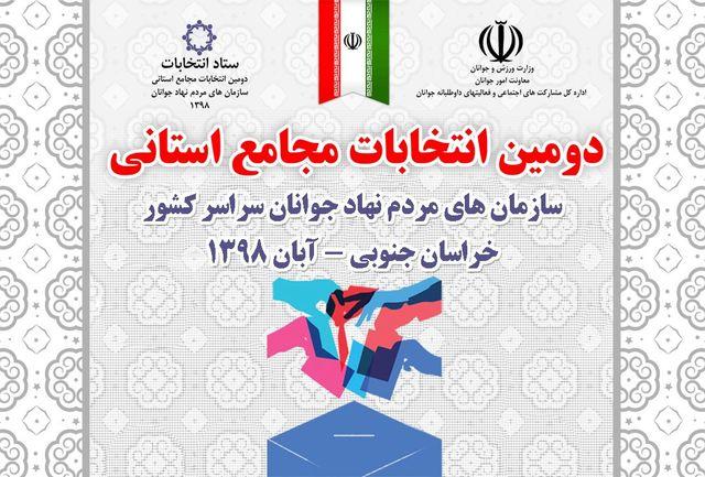 امروز؛ دومین دوره انتخابات مجمع سمن های جوانان خراسان جنوبی برگزار می شود
