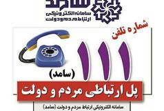 پاسخگویی مدیر کل آموزش و پرورش استان خوزستان در مرکز سامد استانداری
