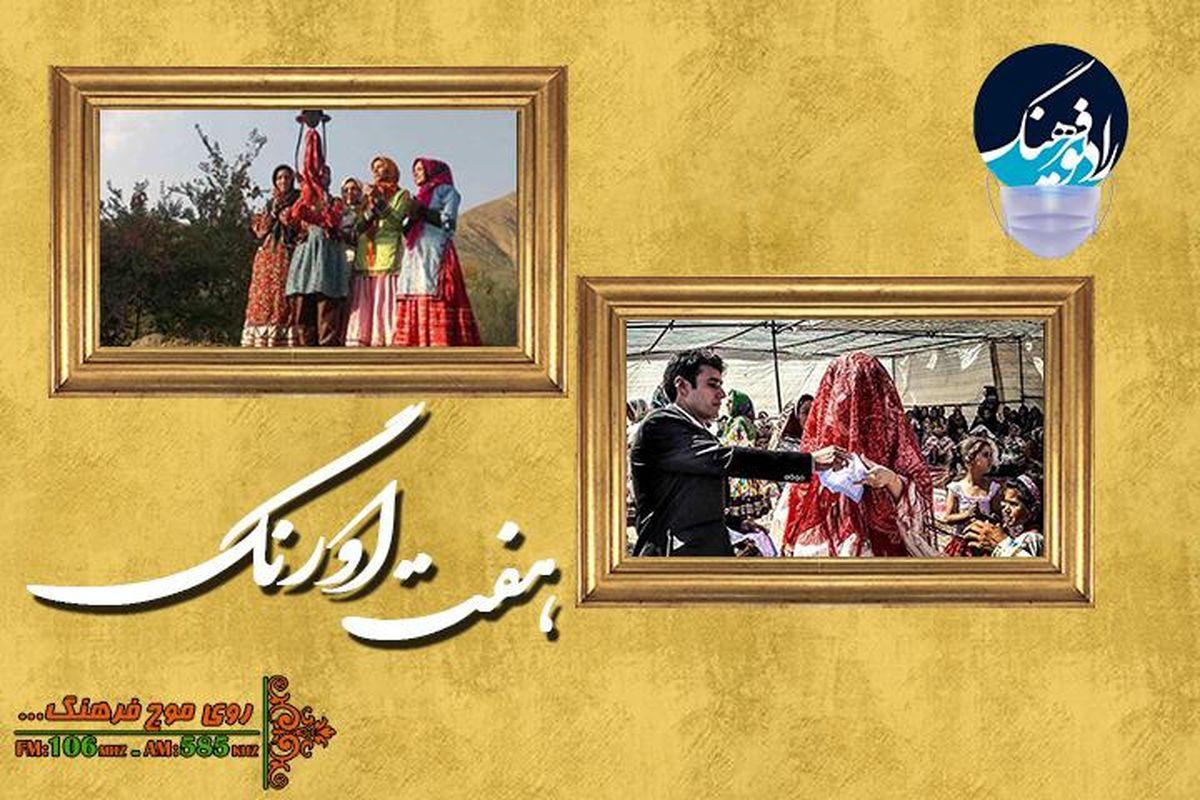 """نگاهی به """"باران خوانی و """"عروسی در روستای چنشت"""" در هفت اورنگ"""
