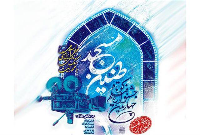 1045 اثر به دبیرخانه چهارمین جشنواره فیلم کوتاه طنین مسجد ارسال شد