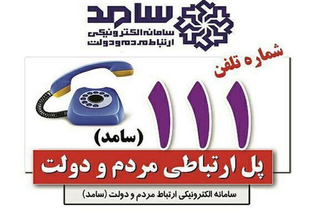 پاسخگویی 4 مدیرکل البرزی و شهردار کرج در سامانه سامد+جدول زمانبندی