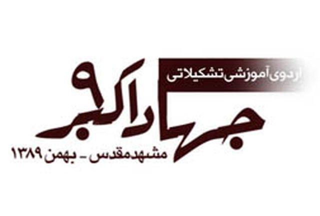 تقدیر از برترینهای جبهه فرهنگی انقلاب