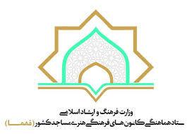 قدردانی رئیس کانون های فرهنگی هنری مساجد کشور از شبکه یک سیما