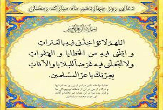 دعای روز چهاردهم ماه مبارک رمضان