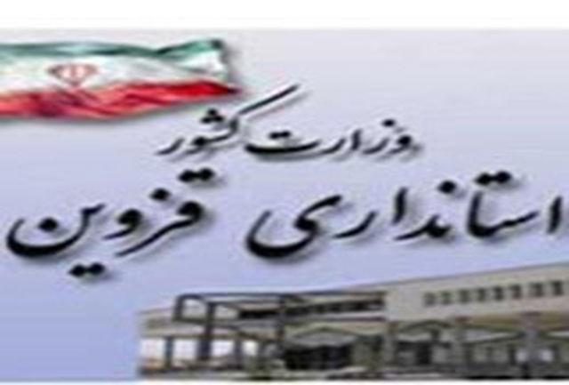 سرپرست بخشداری مركزی تاكستان تعیین شد