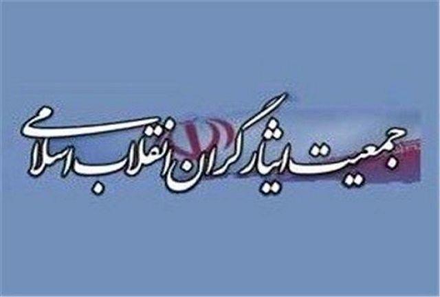 جمعیت ایثارگران انقلاب اسلامی بیانیه صادر کرد