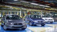 اسامی برندگان مرحله دوم فروش فوق العاده ایران خودرو اعلام شد - شهریور1400