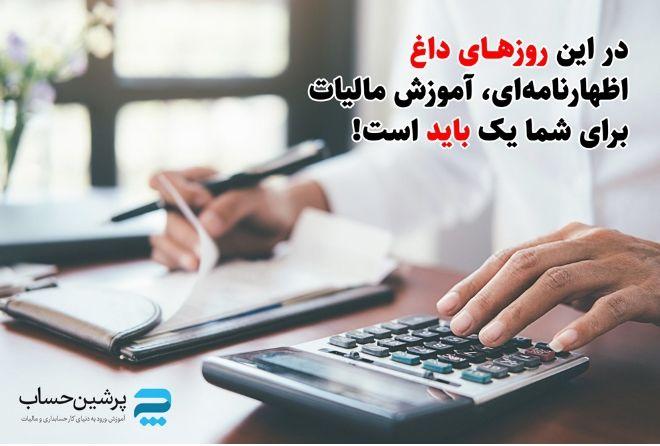 در این روزهای داغ اظهارنامهای، آموزش مالیات برای شما یک «باید» است!