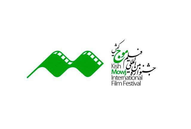 مهلت ۱۰ روزه فیلمسازان و فیلمنامهنویسان برای ارسال آثار به چهارمین جشنواره بینالمللی فیلم «موج» کیش