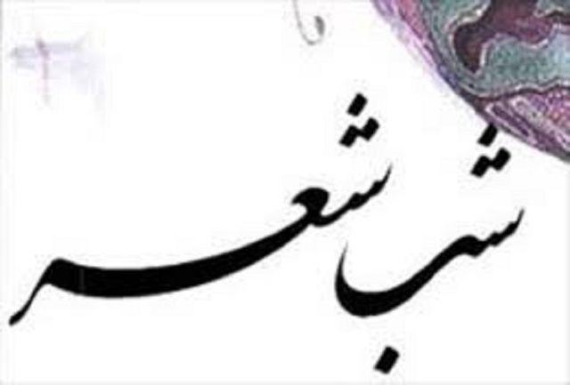 پنجم مهرماه؛ شب شعر آیینی در خراسان شمالی برگزار می شود