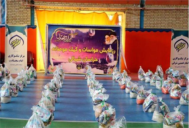 توزیع ۷ هزار بسته معیشتی بین نیازمندان از محل برکات زکات