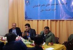 کندوکاو مشکلات توسعه ایران در نشست حزب اعتماد ملی
