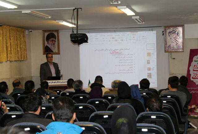 دوره آموزشی مدیریت اماکن و باشگاه ورزشی در شهرستان شهریار برگزار شد