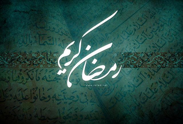 «رمضان» در میان رنگ و حجم و خط