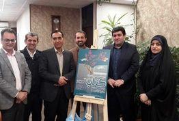 پوستر نمایشگاه بینالمللی کتاب مازندران رونمایی شد