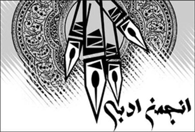 خانه انجمنهای ادبی البرز افتتاح می شود