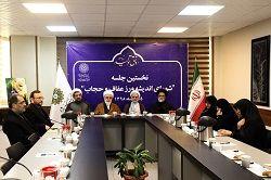 نخستین نشست شورای اندیشهورز عفاف و حجاب برگزار شد