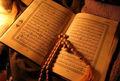 رونمایی از پوستر دوازدهمین همایش بین المللی پژوهش های قرآنی