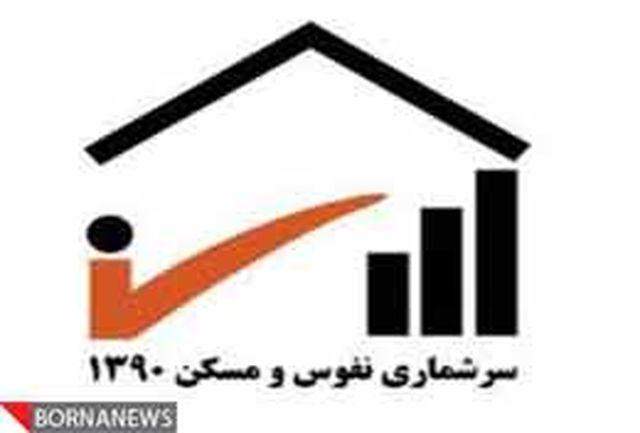 15هزار نفر در سرشماری نفوس و مسکن استان فارس همکاری میکنند