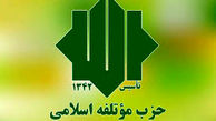 اعلام حمایت حزب موتلفه اسلامی از سید ابراهیم رئیسی در انتخابات ۱۴۰۰