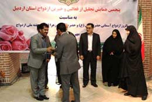 پنجمین همایش تجلیل از فعالان ازدواج استان اردبیل برگزار شد