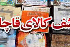 کشف  66 طاقه پارچه قاچاق در اصفهان