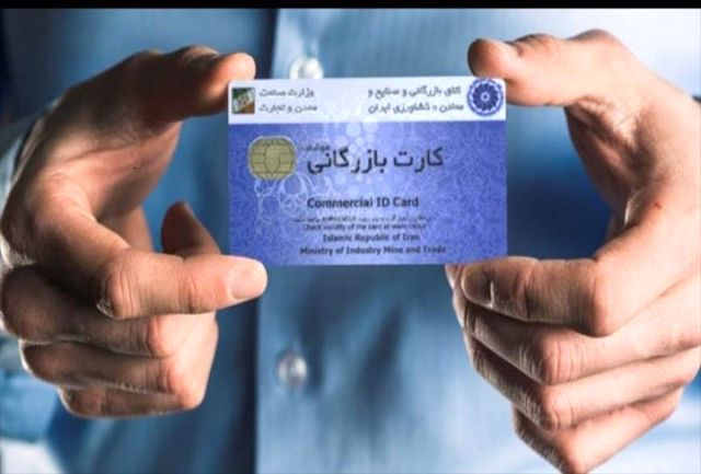 رفع تعلیق کارت بازرگانی ۳۰ صادرکننده استان