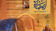 چگونه کاشف روایت و سازنده موزه های شهر باشیم؟ / روایت هایی از عصارخانه شاهی در اصفهان گرد