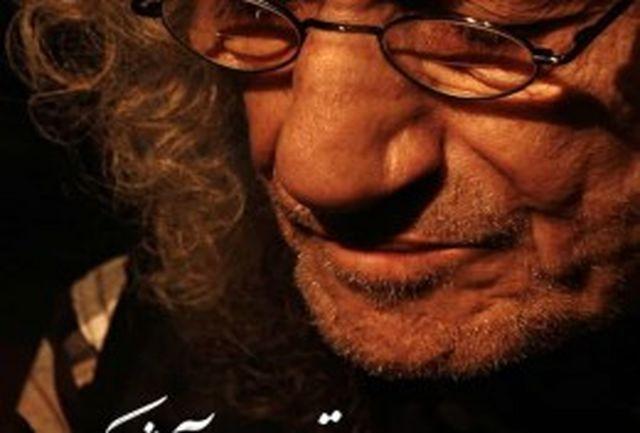 رونمایی از مستند پرتره «قصه آرشاک» / تجلیل شبکه مستند از دوبلور پیشکسوت
