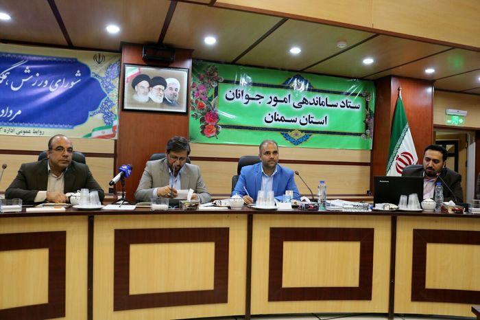دومین جلسه ستاد ساماندهی امور جوانان استان در سال 98 و نیز جلسه شورای ورزش همگانی استان به ریاست استاندار سمنان برگزار شد